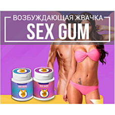 Sex Gum - stimulating chewing gum for men and women. Free shipping
