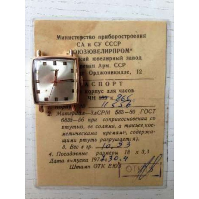 Gold watches nairi 1977 ussr with a passport