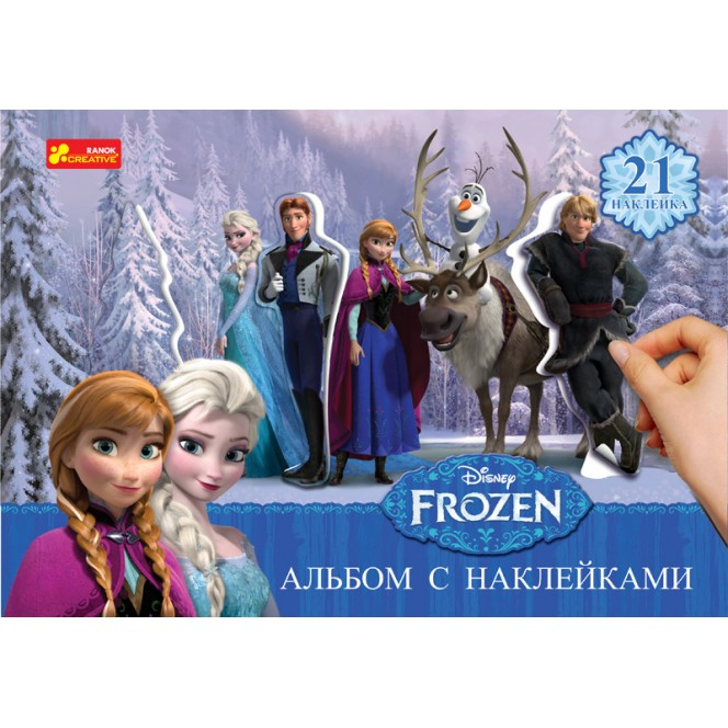 Albums with stickers Frozen