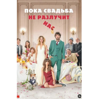 Until the wedding do us part Spain. DVD [Blu-ray] 2020