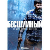 Silent [Blu-ray] 2020 DVD