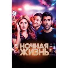 NIGHT LIFE DVD [Blu-ray] 2020