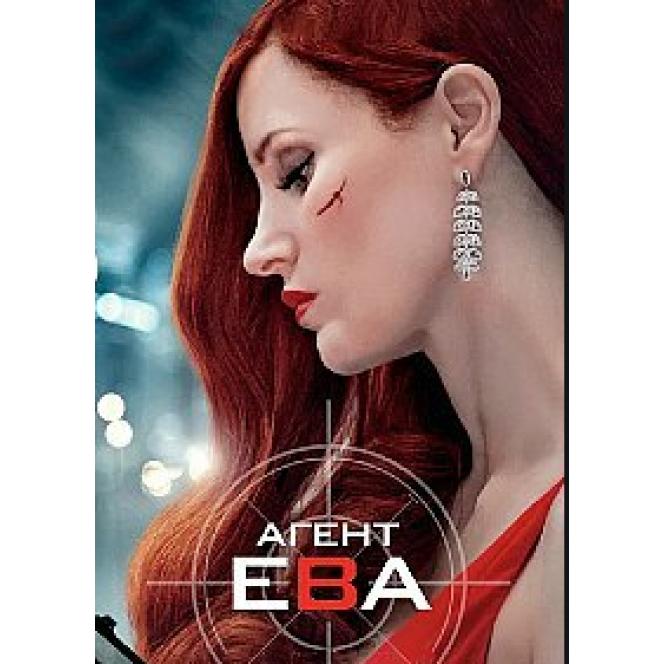 Agent Eva [Blu-ray] DVD 2020